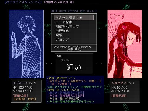 みさきディスタンシング Game Screen Shot1
