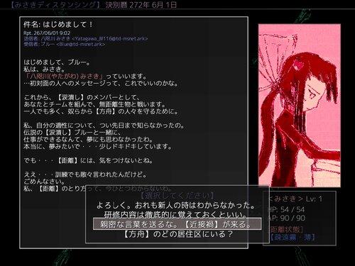 みさきディスタンシング Game Screen Shot2