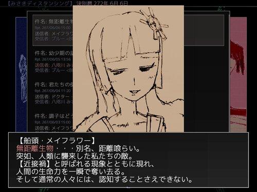 みさきディスタンシング Game Screen Shot3
