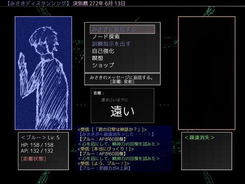 みさきディスタンシング Game Screen Shot4