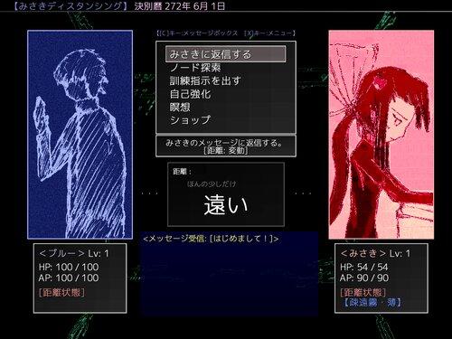 みさきディスタンシング Game Screen Shots