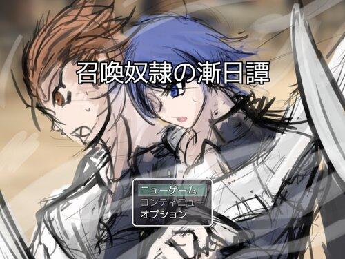 【未完成】召喚奴隷の漸日譚【第一話まで収録】 Game Screen Shots