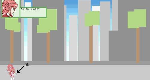 うなれ! ファンタスティック・バズーカ! Game Screen Shot3