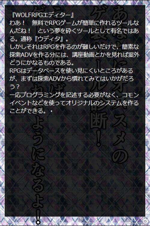あなたにオススメのゲ製ツール診断! Game Screen Shots