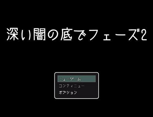 深い闇の底でフェーズ2 Game Screen Shots