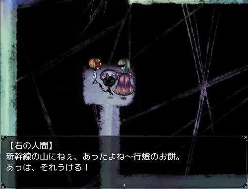 バーシェの帰路 Game Screen Shot2