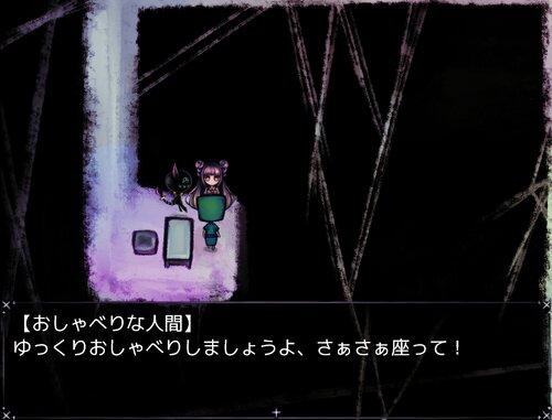 バーシェの帰路 Game Screen Shot5