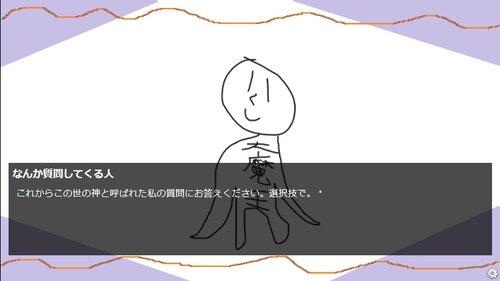 診断ゲーム(笑) Game Screen Shot1