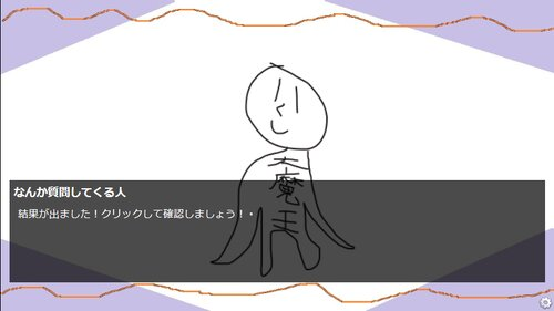 診断ゲーム(笑) Game Screen Shot3
