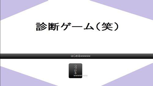 診断ゲーム(笑) Game Screen Shots