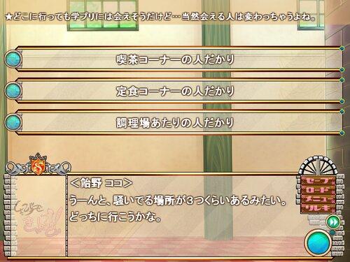 しょこらーで きゃんでぃ! Game Screen Shot3