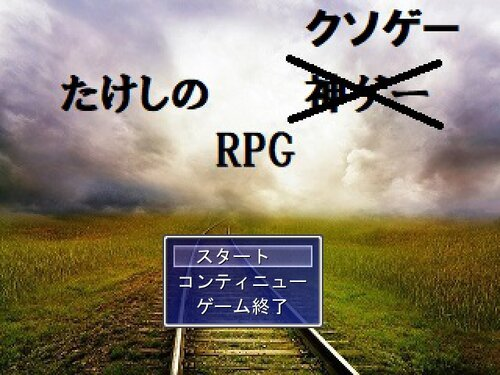 たけしのクソゲーRPG Game Screen Shots