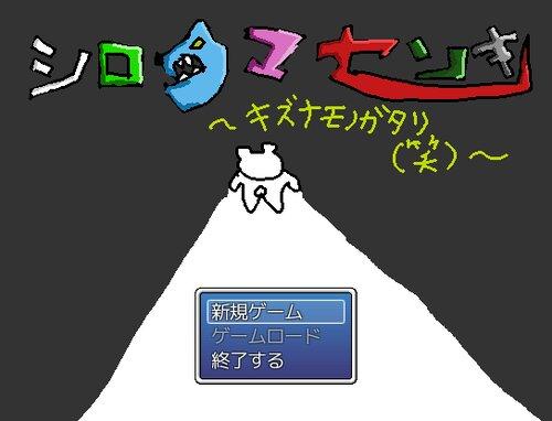 白熊戦記 Game Screen Shot