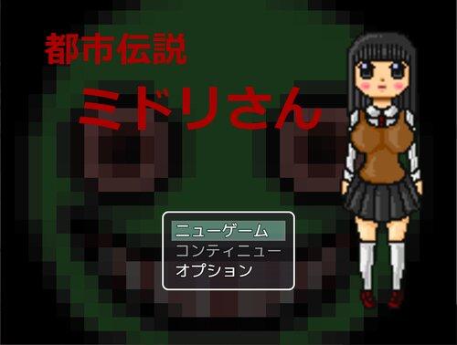 都市伝説ミドリさん Game Screen Shot2
