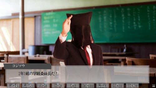 クロコイ ~黒子に恋していいですか?~ Game Screen Shot3