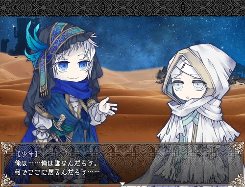 砂上のメモリア Game Screen Shot1