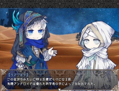 砂上のメモリア Game Screen Shot4