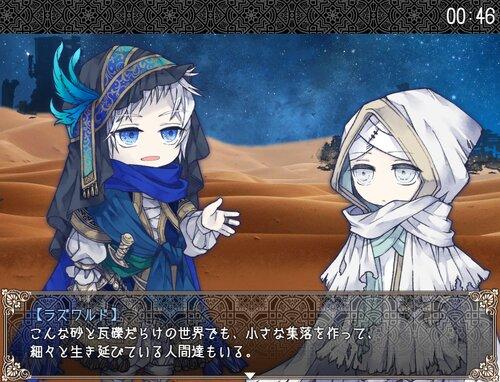 砂上のメモリア Game Screen Shot5