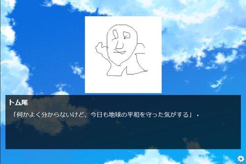 トム尾の冒険 Game Screen Shot1