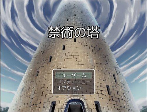 禁術の塔 Game Screen Shots