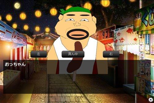 チョコバナナもう一本 Game Screen Shot2