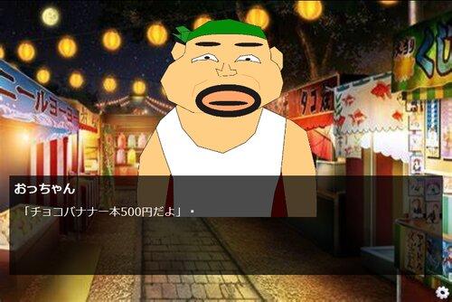 チョコバナナもう一本 Game Screen Shot3