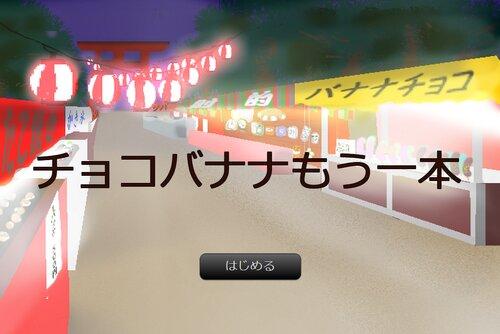 チョコバナナもう一本 Game Screen Shots