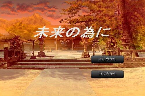 未来の為に Game Screen Shots