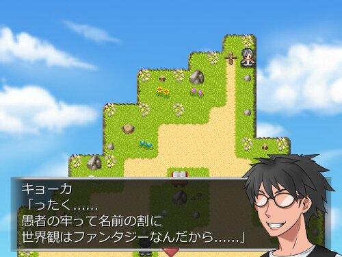 キョーカマン~宵闇のドリームワールド~ Game Screen Shot3