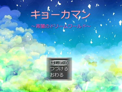 キョーカマン~宵闇のドリームワールド~ Game Screen Shots