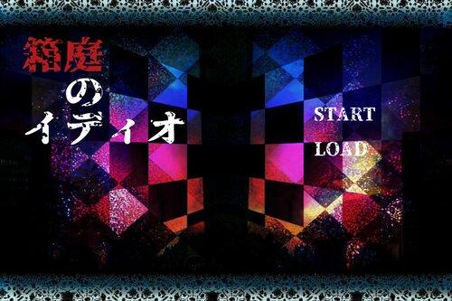 箱庭のイディオ Game Screen Shots