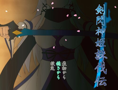 剣閃神姫誅伐伝 Game Screen Shot1