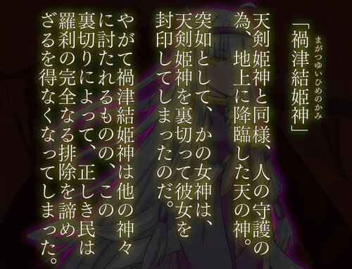 剣閃神姫誅伐伝 Game Screen Shot2