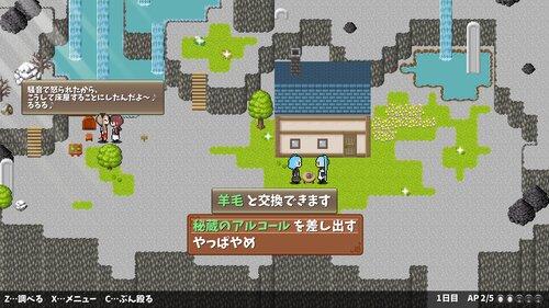 ガーネットさまのおくりもの Game Screen Shot2