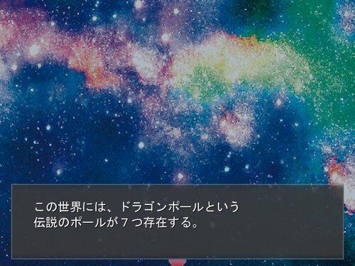 ドラゴンポール Game Screen Shot1