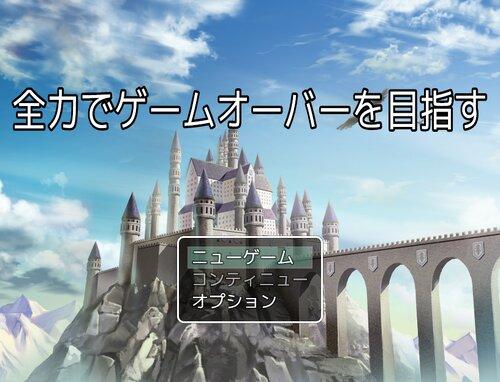 全力でゲームオーバーを目指すRPG Game Screen Shots