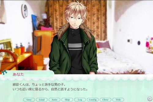 かれかん!~素敵な彼に癒されて~ Game Screen Shot2