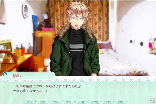 かれかん!~素敵な彼に癒されて~ Game Screen Shot4