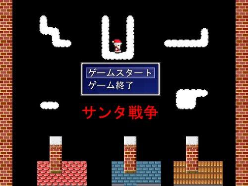 サンタ戦争 Game Screen Shots