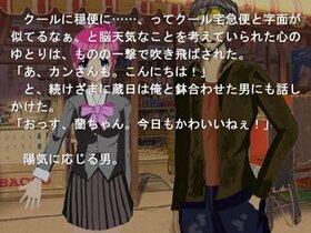 檻演人 ~オリエント~ Game Screen Shot5