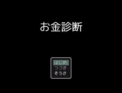 お金診断 Game Screen Shots