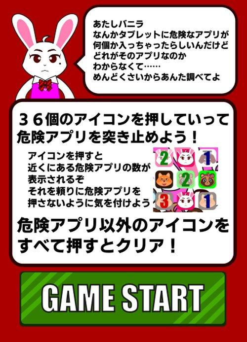 バニラのウイルスイーパー Game Screen Shot2