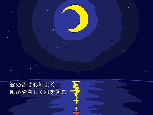 つきのよる 体験版 Game Screen Shot3