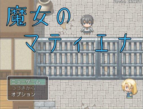 魔女のマティエナ Game Screen Shot