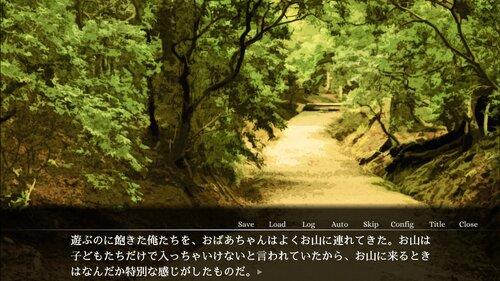 裏のお山のお鎖さまの Game Screen Shot3