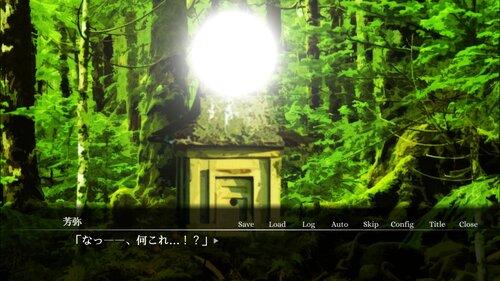 裏のお山のお鎖さまの Game Screen Shot5