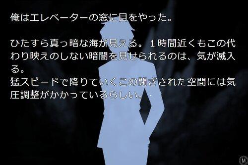 深海 - Shinkai Game Screen Shot2