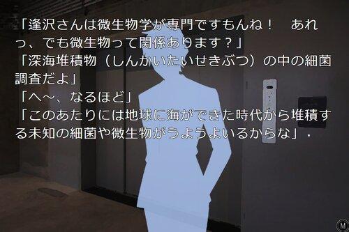深海 - Shinkai Game Screen Shot4