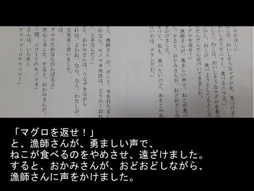 マグロがほしい Game Screen Shot2