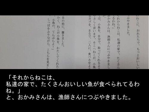 マグロがほしい Game Screen Shot3